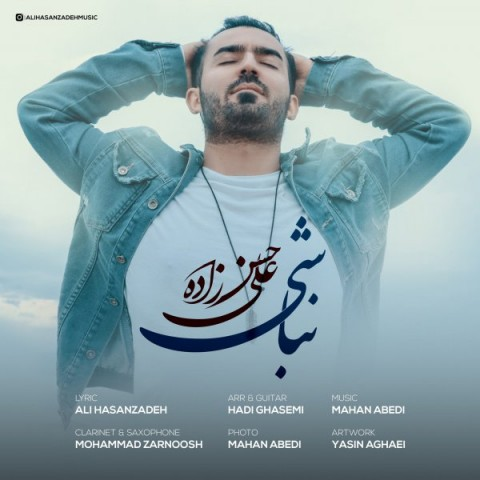 دانلود موزیک جدید علی حسن زاده نباشی