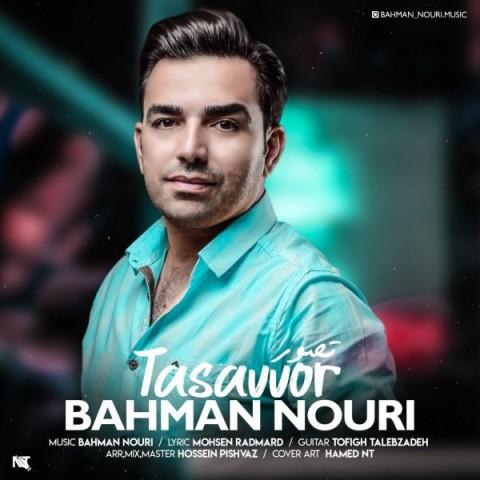 دانلود موزیک جدید بهمن نوری تصور