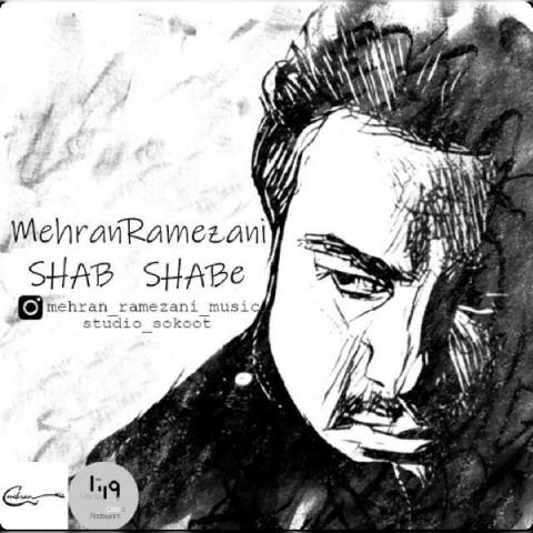 دانلود موزیک جدید مهران رمضانی شب شبه