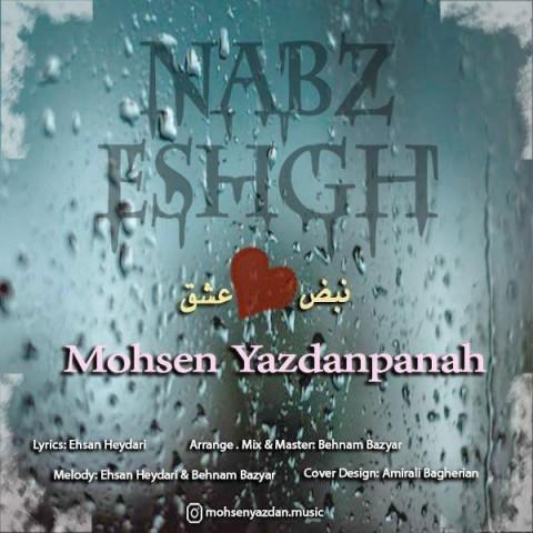 دانلود موزیک جدید محسن یزدان پناه نبض عشق