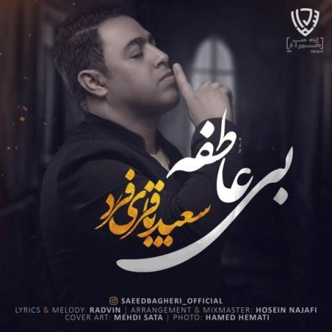 دانلود موزیک جدید سعید باقری فرد بی عاطفه