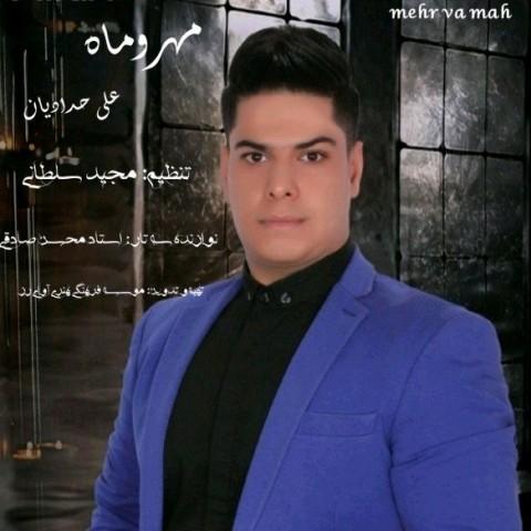 دانلود موزیک جدید علی حدادیان مهر و ماه
