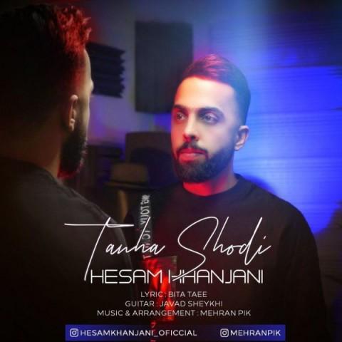 دانلود موزیک جدید حسام خانجانی تنها شدی