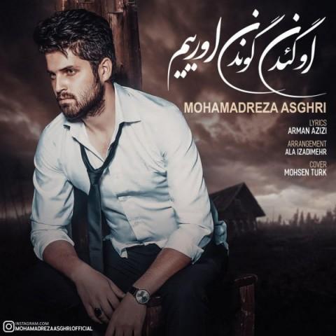 دانلود موزیک جدید محمدرضا اصغری اوگئدن گوندن اورییم