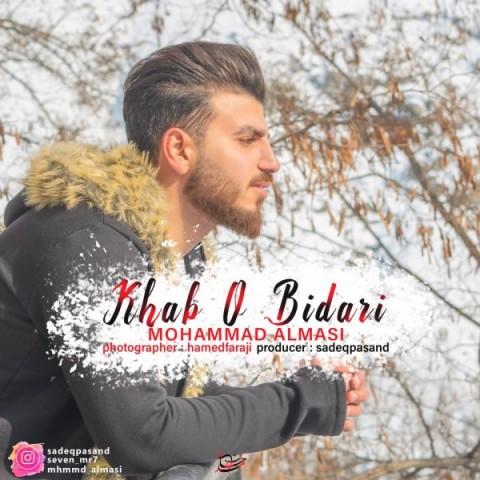 دانلود موزیک جدید محمد الماسی خواب و بیداری