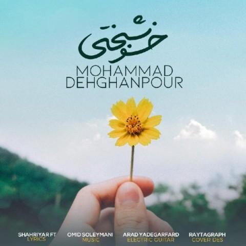 دانلود موزیک جدید محمد دهقانپور خوشبختی