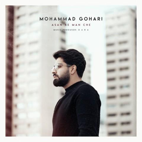 دانلود موزیک جدید محمد گوهری اصن به من چه
