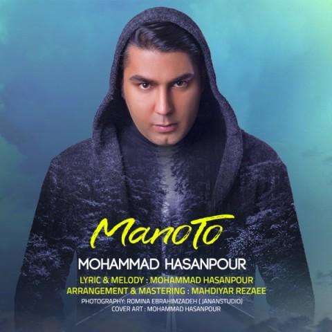 دانلود موزیک جدید محمد حسن پور منو تو