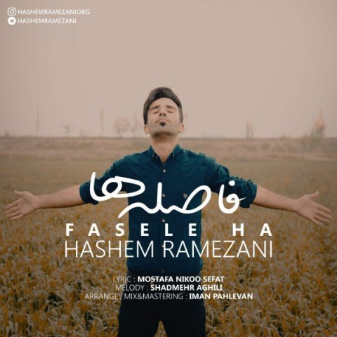 دانلود موزیک جدید هاشم رمضانی فاصله ها