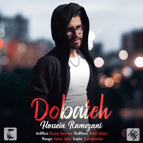 دانلود موزیک جدید حسین رمضانی دوباره