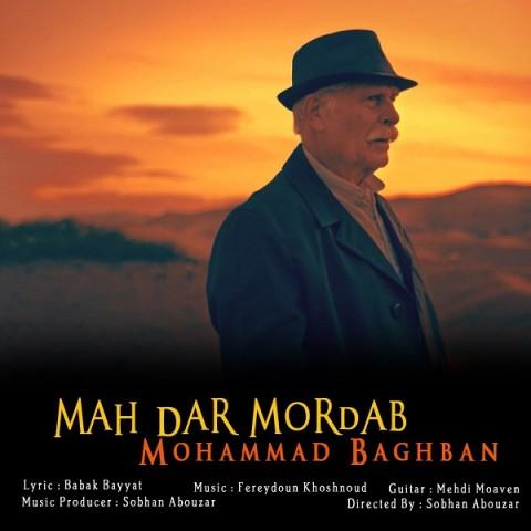 دانلود موزیک جدید محمد باغبان ماه در مرداب