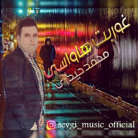 دانلود موزیک جدید محمد حیدری غوربت هاواسی