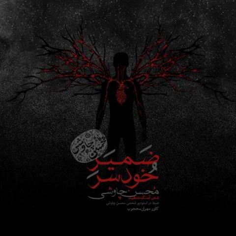 دانلود موزیک جدید محسن چاوشی ضمیر خودسر