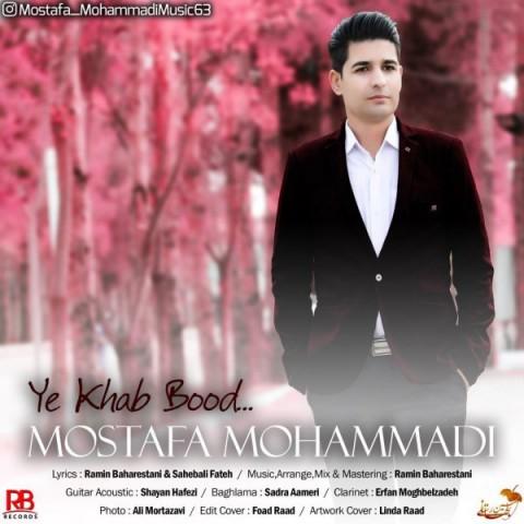 دانلود موزیک جدید مصطفی محمدی یه خواب بود