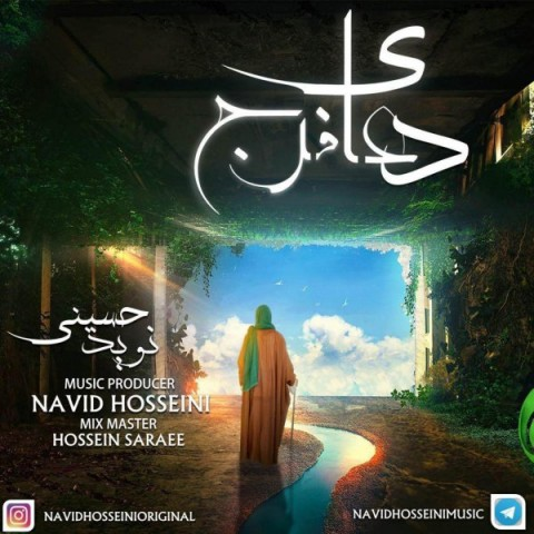 دانلود موزیک جدید نوید حسینی دعای فرج