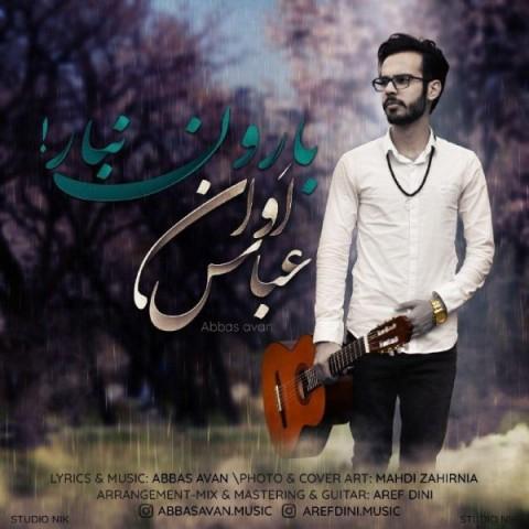 دانلود موزیک جدید عباس اَوان بارون نبار