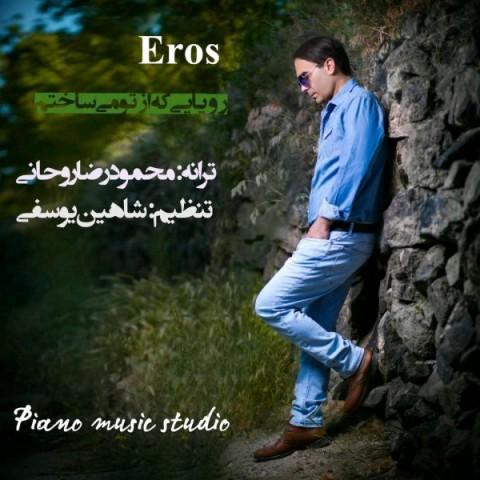 دانلود موزیک جدید اروس رویایی که از تو میساختم