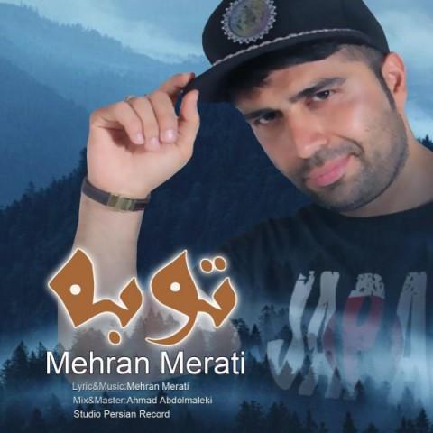 دانلود موزیک جدید مهران مرآتی توبه