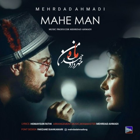 دانلود موزیک جدید مهرداد احمدی ماه من