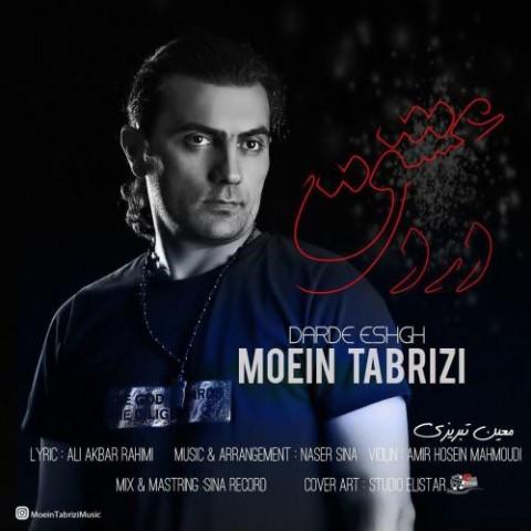 دانلود موزیک جدید معین تبریزی درد عشق