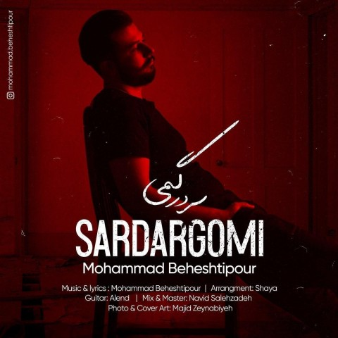 دانلود موزیک جدید محمد بهشتی پور سردرگمی