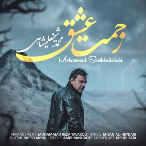 دانلود موزیک جدید محمد شیخعلیشاهی زحمت عشق