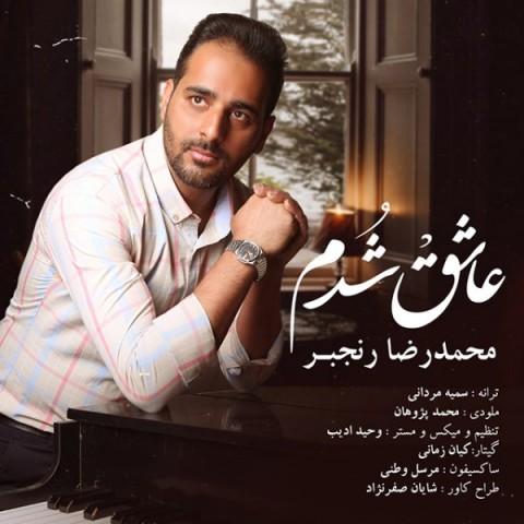 دانلود موزیک جدید محمدرضا رنجبر عاشق شدم