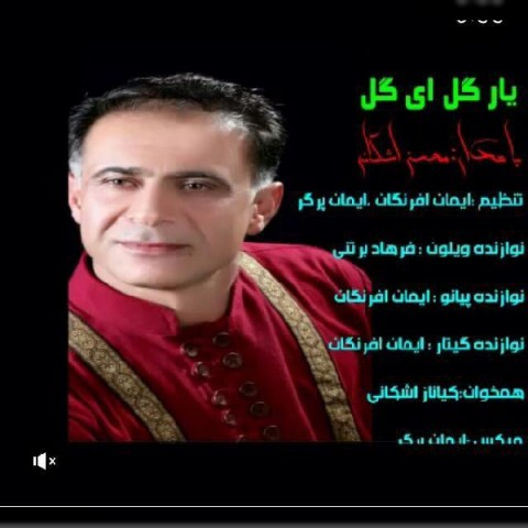 دانلود موزیک جدید محسن اشکانی یار گل ای گل