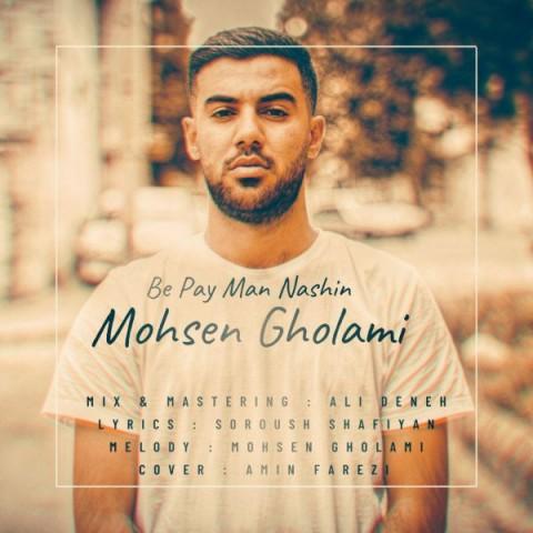 دانلود موزیک جدید محسن غلامی به پای من نشین