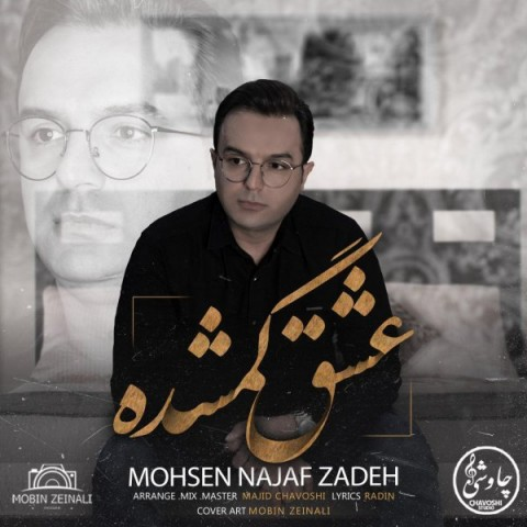 دانلود موزیک جدید محسن نجف زاده عشق گمشده