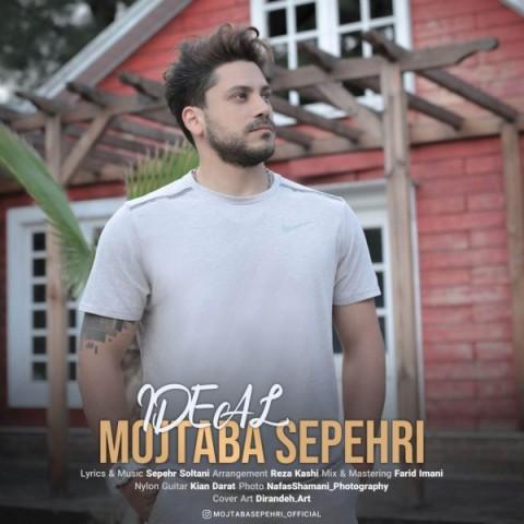 دانلود موزیک جدید مجتبی سپهری ایده ال