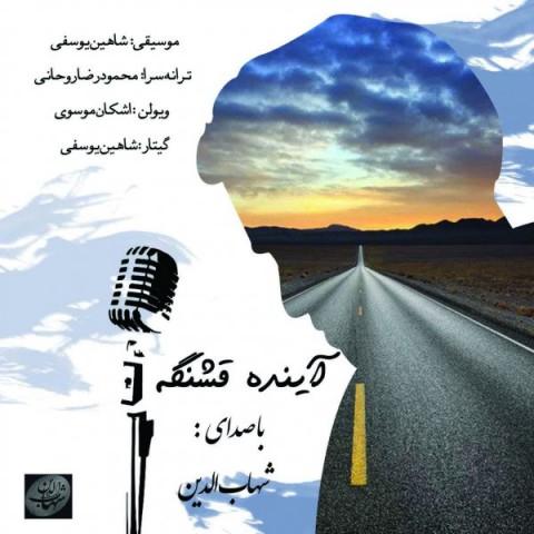 دانلود موزیک جدید شهاب الدین آینده قشنگه