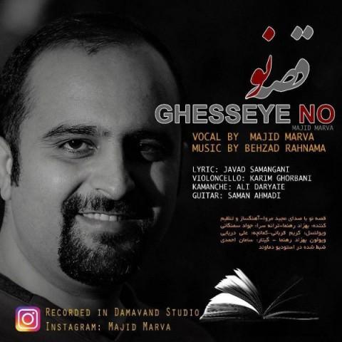 دانلود موزیک جدید مجید مروا قصه نو