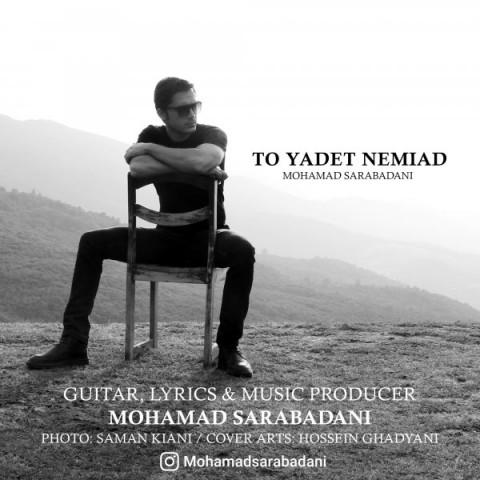 دانلود موزیک جدید محمد سرابادانی تو یادت نمیاد