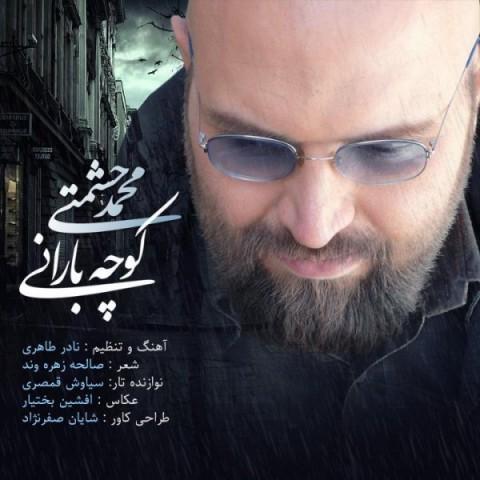 دانلود موزیک جدید محمد حشمتی کوچه بارانی