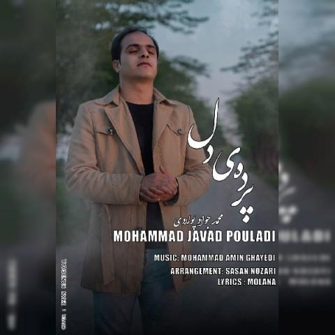 دانلود موزیک جدید محمد جواد پولادی پرده ی دل