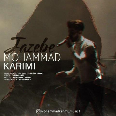 دانلود موزیک جدید محمد کریمی جاذبه