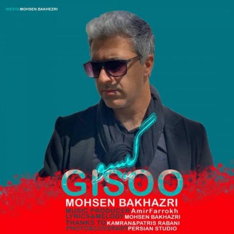 دانلود موزیک جدید محسن با خزری گیسو