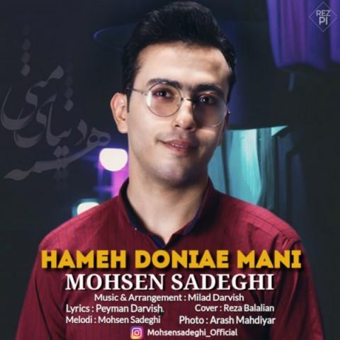 دانلود موزیک جدید محسن صادقی همه دنیای منی