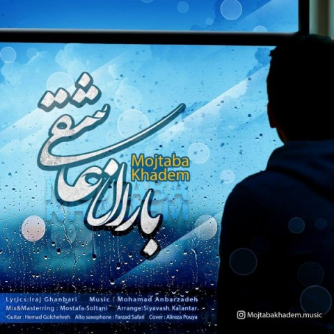 دانلود موزیک جدید مجتبی خادم باران عاشقی