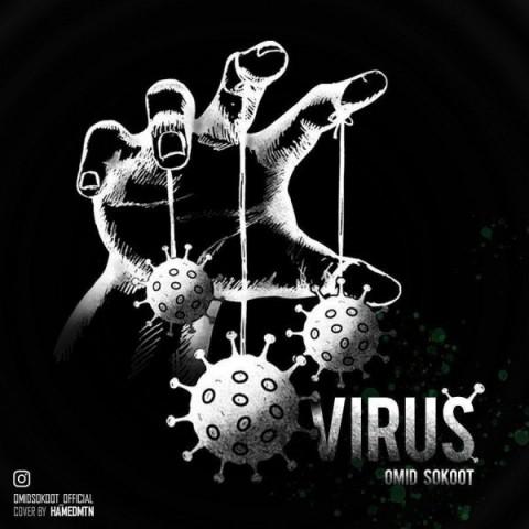 دانلود موزیک جدید امید سکوت ویروس