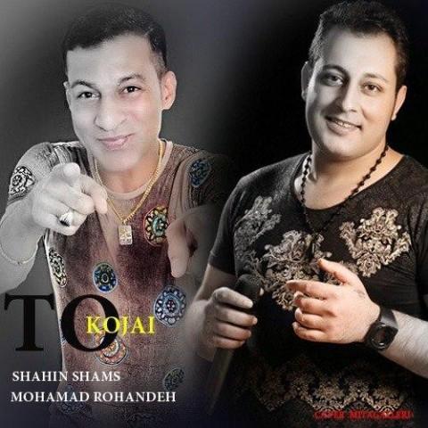 دانلود موزیک جدید شاهین شمس و محمد روهنده تو کجایی