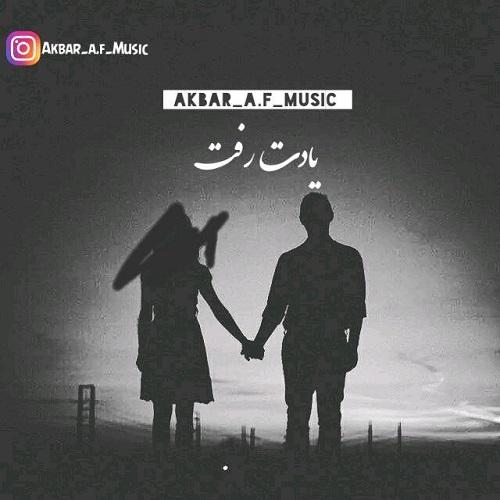 دانلود موزیک جدید اکبر ای اف یادت رفت