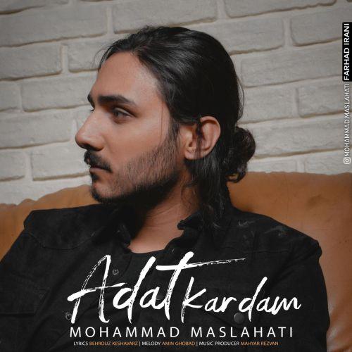 دانلود موزیک جدید محمد مصلحتی عادت کردم