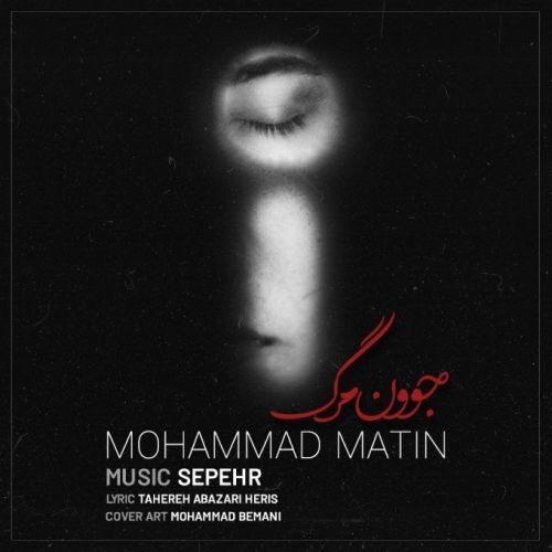 دانلود موزیک جدید محمد متین جوون مرگ