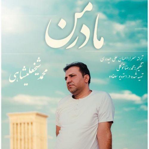 دانلود موزیک جدید محمد شیخعلیشاهی مادرمن