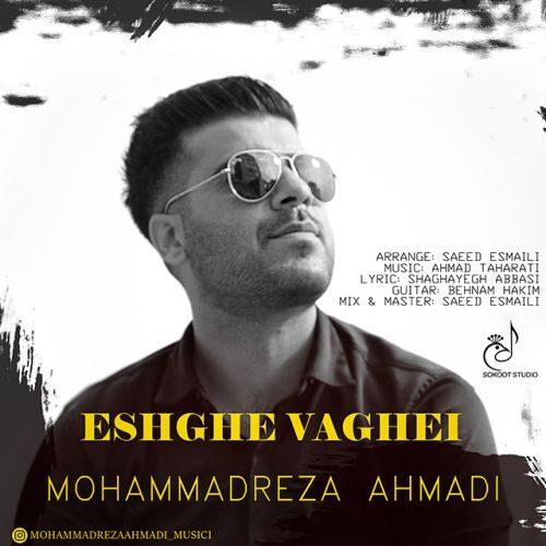دانلود موزیک جدید محمدرضا احمدی عشق واقعی