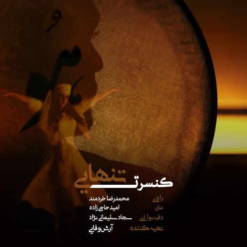 دانلود موزیک جدید محمدرضا خردمند کنسرت تنهایی