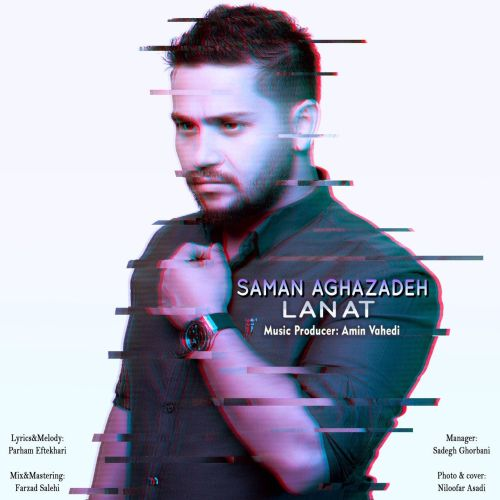 دانلود موزیک جدید سامان آقازاده لعنت