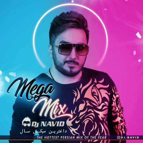 دانلود موزیک جدید دی جی نوید مگا میکس